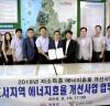 영광군 – 한국에너지재단  도서지역 에너지효율개선사업 업무협약 체결