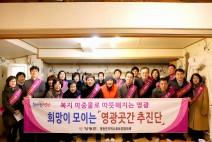 영광군지역사회보장협의체 「영광곳간 추진단」 구성