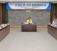 영광군 2019년도 1/4분기 통합방위협의회 개최