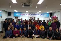 2018년 제16기 군남노인대학 수료식
