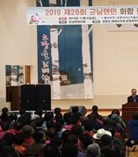 제28회 군남면민 화합 한마당 및 노인위안잔치 개최