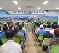 영광군, '여름철 영농 교육' 대성황