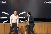 어바웃영광 TV, 김스터치 제5 - 2화 'MC 신조한' 편