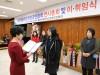 한국생활개선영광군연합회 연시총회 및 이·취임식 개최