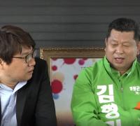 [신구라의 말말말]8편 김형기 예비후보자편