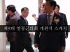 취임과 개원 첫날부터 '집중호우 현장 점검'