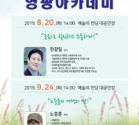 2019년 영광아카데미 8월, 9월 강좌 안내(웃음힐링, 여행)