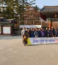 낙월면 기관·사회단체회 선진지 견학