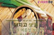 어바웃가이드 ' 영광 복날음식 맛집 베스트'