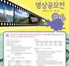 영광군, 「아름다운 영광 영상 공모전」 개최