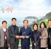 영광군, 2018 대한민국 녹색환경문화대상 수상