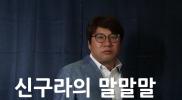 [신구라의말말말특별편]
