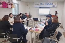 영광군 청소년방과후아카데미,  2019년 제 1차 지원협의회 개최