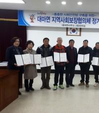 대마면 지역사회보장협의체 정기회의 개최