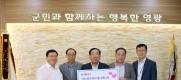 장원서 영광군 수산업경영인 연합회장, 자전거 10대 기증