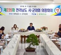 전남 시·군의회 의장회, 여수·순천 10·19사건 특별법 제정 촉구 건의안 등 채택