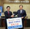 ㈜삼진일렉스 김성관 회장  영광군 인재육성기금으로 1천만 원 기탁