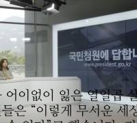 '여고생 가해자 강력 처벌 해달라'에 답변한 청와대