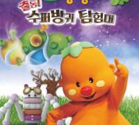 출동!! 수퍼방귀 탐험대!! 영광예술의전당'방귀대장 뿡뿡이'공연