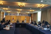 전국시군자치구의회의장협의회 강필구 회장 제214차 시․도대표회의 부산 해운대구 참석