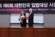 이개호 의원,<제6회 대한민국 입법대상> 수상 영광