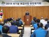 2018년 새기술 보급사업 종합평가회 개최