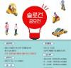 2019 영광 e-모빌리티 엑스포 슬로건 공모전 개최