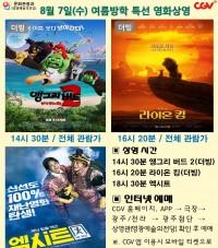 영광예술의전당 8월 7일 ~ 8월 10일 영화상영 안내