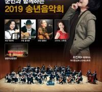군민과 함께하는 2019 송년 음악회