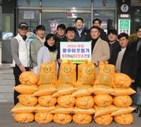 백수읍 청년회, 설맞이 어려운 이웃에 사랑의 쌀 기탁