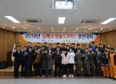 생명을 구하는 4분의 기적 심폐소생술 경연대회 개최