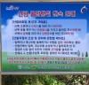 영광군, 산림내 불법행위단속 안내 입간판 설치