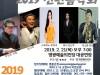 영광예술의전당, 문화 향연의 시작! 2019 신년음악회 공연
