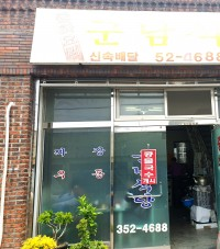 맛과 멋이 있는공간 어바웃가이드 영광맛집 ' 군남식당 '