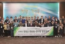 영광군, 멘토랑-멘티랑 힐링캠프개최