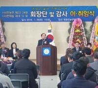 한농연‧한여농 영광군연합회 이‧취임식 개최