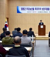 영광군의회, 주요 농산물 최저가격 보장을 위한 정책 토론회 개최