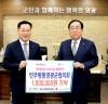 민주평통 영광군협의회 2019 희망나눔 성금 100만원 전달