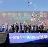 """""""2018 영광 국제 스마트 e-모빌리티 엑스포""""화려한 개막"""