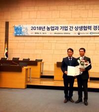 보리산업특구인 영광군 소재, ㈜새암푸드먼트 「농업과 기업 간 상생협력 경진대회」우수상 수상
