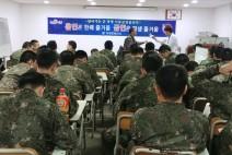 """""""담배 뚝"""" 군 장병 건강생활실천 교육 및 이동금연 클리닉 운영 실시"""