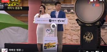 2018법성포단오제 개막식 방송