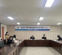 법성면, 지역사회보장협의체 1분기 정기회의 개최
