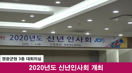 2020 영광군 신년인사회 개최