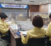영광군, 사회적 거리두기 1.5단계 3월 14일까지 연장