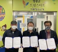 영광군, '행복드림 가족사진갤러리 운영'